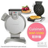 【配件王】日本代購 Cuisinart WAF-V100J 鬆餅機 格子鬆餅 5段溫控 縱向設計省空間