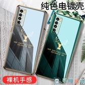 華為nova7pro手機殼超薄nova6pro保護套全包防摔【千尋之旅】