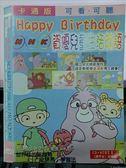 影音專賣店-X22-041-正版VCD*動畫【NHK資優兒童生活英語(4)】-Happy Birthday