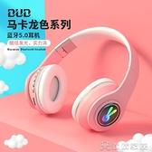 耳機 新品爆款藍芽耳機5.0頭戴式發光插卡吃雞耳機立體聲無線手機耳嘜 俏俏家居