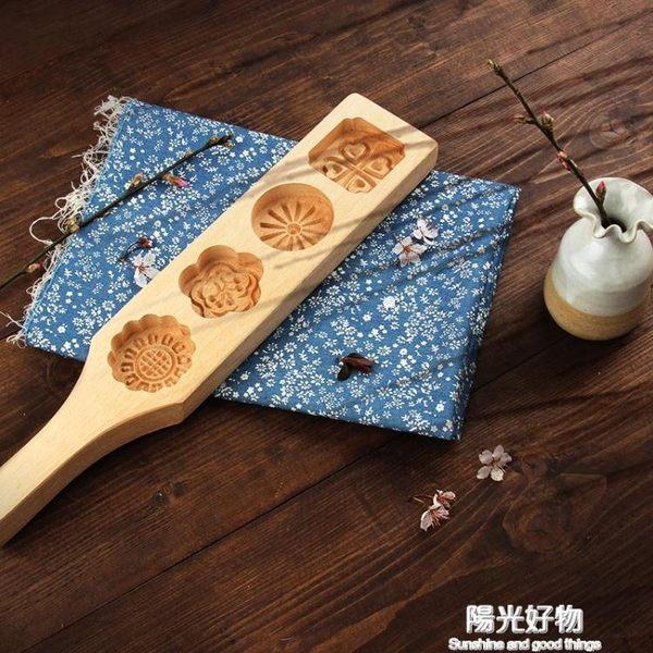 烘焙模具木質冰皮月餅模綠豆糕麵食南瓜餅花樣饅頭點心清明果模具烘焙工具 陽光好物