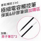 原子筆芯加購專區【HDM7B2】極細圓盤...