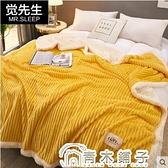 珊瑚絨毛毯子冬季加厚保暖小被子法蘭絨床單人宿舍學生辦公室午睡 ATF青木鋪子