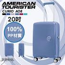 美國旅行者 20吋硬殼拉鍊行李箱 可登機旅行箱 藍色 現貨 AT-AO8-20-BL