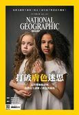 國家地理雜誌中文版4 月號2018 第197 期:我們完全誤解了膚色與種族