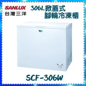 【SANLUX 台灣三洋】306L 掀蓋式腳輪 冷凍櫃 《SCF-306W》全新原廠保固