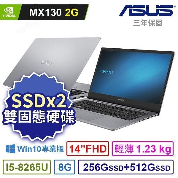 【南紡購物中心】ASUS華碩14吋筆電P5440F i5-8265U/8G/256G SSD+512G SSD/MX130 2G/Win10專業版/3Y