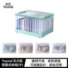 【愛瘋潮】 Younal 多功能摺疊收納箱 摺疊箱 收納箱 透明收納 (中號)