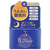 SHISEIDO 資生堂 專科 完美多效晚安水凝霜(夜間專用)100g【小三美日】