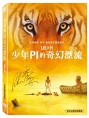 【停看聽音響唱片】【DVD】少年Pi的奇幻漂流 雙碟版