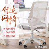 電腦椅家用辦公椅子靠背舒適轉椅現代簡約職員座椅學生宿舍椅 QG27025『樂愛居家館』