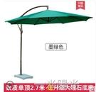 戶外遮陽傘露天擺攤大傘太陽傘室外傘花園庭院傘羅馬傘陽台戶外傘  一米陽光