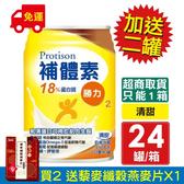 補體素 勝力2 18%蛋白質 清甜 237mlX24罐 加贈2罐 (乳清蛋白可用於肌肉生長) 專品藥局【2014780】