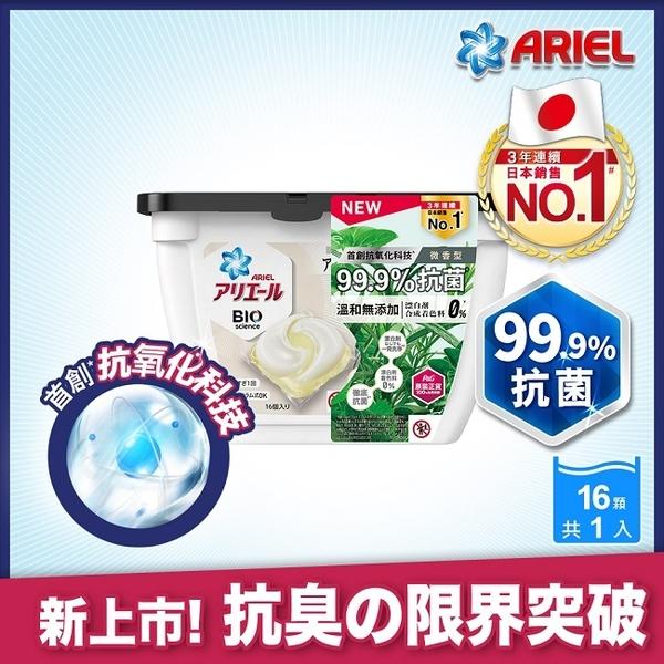 ARIEL 3D超濃縮抗菌洗衣膠囊16顆盒裝(微香型)