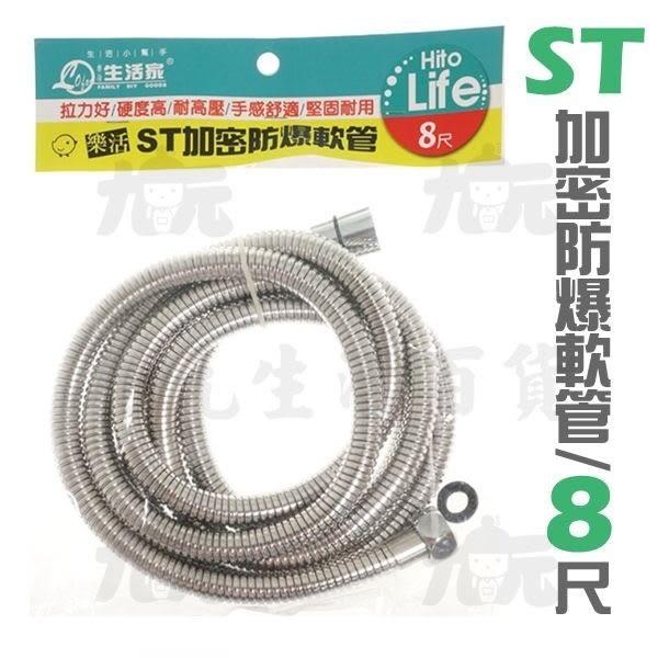 【九元生活百貨】ST加密防爆軟管/8尺 不鏽鋼蓮蓬頭軟管