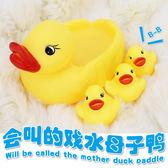 嬰兒玩具兒童洗澡玩具洗澡鴨子小黃鴨寶寶洗澡玩具戲水鴨子 全館八五折