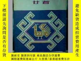 二手書博民逛書店罕見中國民歌二十首)中國民歌廿首(附鋼琴伴奏)237800 人民