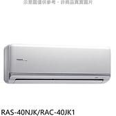【南紡購物中心】日立【RAS-40NJK/RAC-40JK1】變頻分離式冷氣6坪