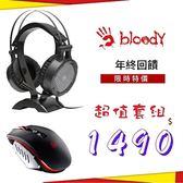 新春特惠【A4 bloody】雙飛燕 G530炫酷遊戲耳機(7.1虛擬聲道)★贈T60電競滑鼠+耳機收納架★