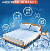 床墊 博洋家紡冷感床墊子可水洗1.8m床夏季清涼薄款雙人防滑涼感床褥子YXS 繽紛創意家居