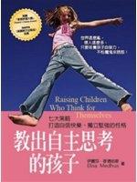 二手書博民逛書店《教出自主思考的孩子Raising Children Who Think For Themselves》 R2Y ISBN:9576218187