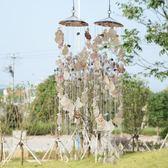 風鈴創意日式天然貝殼創意男女生日禮物DIY臥室房間裝飾掛飾門飾    提拉米蘇