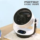 松木Matric智能觸控對流3D循環扇-生活工場