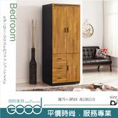 《固的家具GOOD》801-26-AD 香格里拉集成木2.6X7衣櫥【雙北市含搬運組裝】