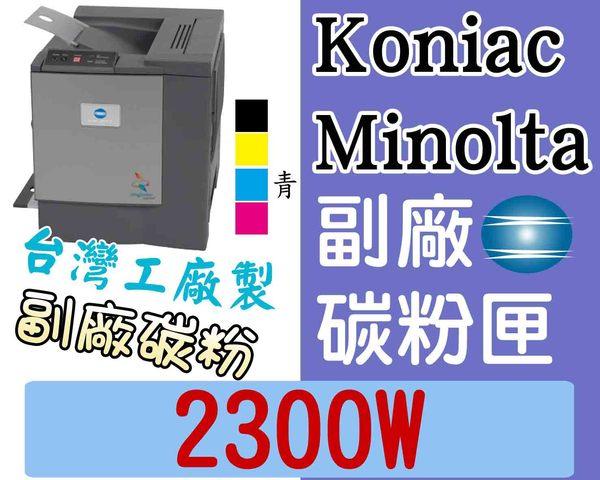 Konica Minolta [藍色] 副廠碳粉匣 台灣製造 [含稅] 2300W 2300  ~藍色 另有 黃色 紅色 黑色