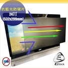 【Ezstick】24吋寬 抗藍光 防眩光 防窺片 532x299mm