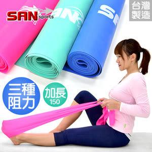 台灣製造 加長150CM彼拉提斯帶(三種厚度)韻律瑜珈帶彈力帶.皮拉提斯帶拉力帶【SAN SPORTS】