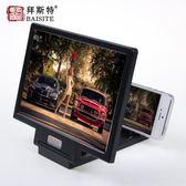 拜斯特3D視頻屏幕放大鏡閱讀放大鏡手機放大器 LQ2015『科炫3C』