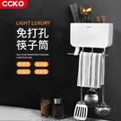 CCKO壁掛式筷子筒 筷籠子 瀝水置物架托 家用筷籠筷筒 廚房餐具勺子收納盒