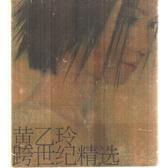 黃乙玲 跨世紀精選 雙CD附VCD 免運 (購潮8)