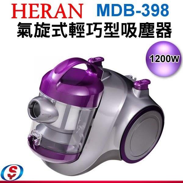 【信源電器】HERAN禾聯 氣旋式輕巧型吸塵器(免紙袋) MDB-398