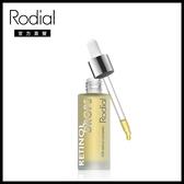 Rodial A+視黃醇修護精露31ml
