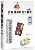商品包裝設計教科書第2版