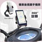 【自動夾緊】孔洞通用型 360度旋轉防震 反扣式設計 機車後視鏡手機架/適合大多數車型-ZY