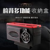 椅背多功能收納盒【AC0002】車內收納 杯架 收納袋 面紙盒