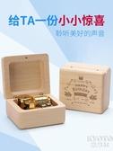 音樂盒 木質音樂盒八音盒女天空之城diy創意兒童生日禮物女生小女孩 京都3C
