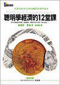 書聰明學經濟的12 堂課