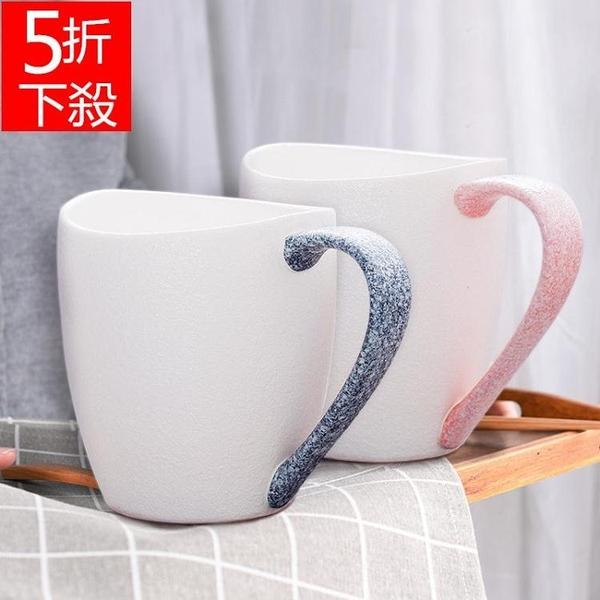 老闆訂錯價!!!五折限時下殺馬克杯 大容量情侶杯陶瓷 創意馬克杯簡約瓷杯帶蓋勺水