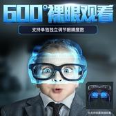 vr眼鏡手機專用rv虛擬現實3d體感游戲ar眼睛一體機蘋果vivo華為oppo通用4D電影神器頭戴式 MKS雙11