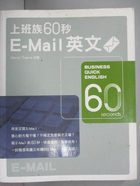【書寶二手書T8/語言學習_FT4】上班族60秒E-Mail英文-Business Quick English_David Thayne