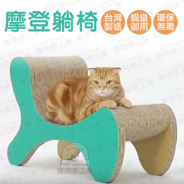 貓抓板 摩登躺椅 台灣製造 ★贈逗貓棒1支+貓薄荷粉1包★ 貓玩具 貓磨爪 貓跳台 瓦楞紙抓板