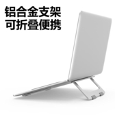 筆記本鋁合金支架托電腦散熱桌面增高便攜手提蘋果mac墊高底座
