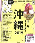 沖繩玩樂旅遊情報導覽特集 2019