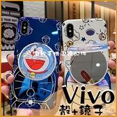 卡通殼+隨身鏡|Vivo X50 Pro V17 Pro V15 Pro 可愛 哆啦A夢 手機殼 藍光軟殼 化妝鏡 貓咪手機殼