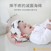 防摔神器寶寶護頭帽頭部保護墊兒童學走路學步護腦嬰兒頭護防撞枕【小橘子】