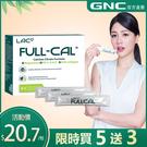 【GNC健安喜】買5送3 LAC Full-Cal™優鎂鈣 60 包/盒